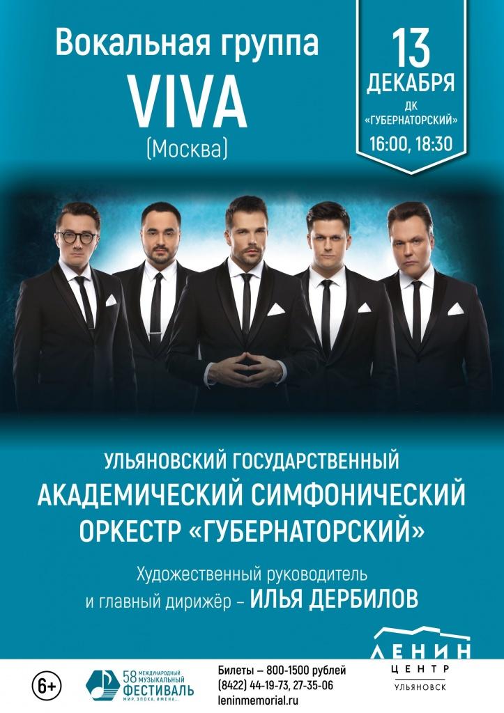 Концерт вокальной группы Viva @ ДК Губернаторский (ул. Дворцовая, 2)