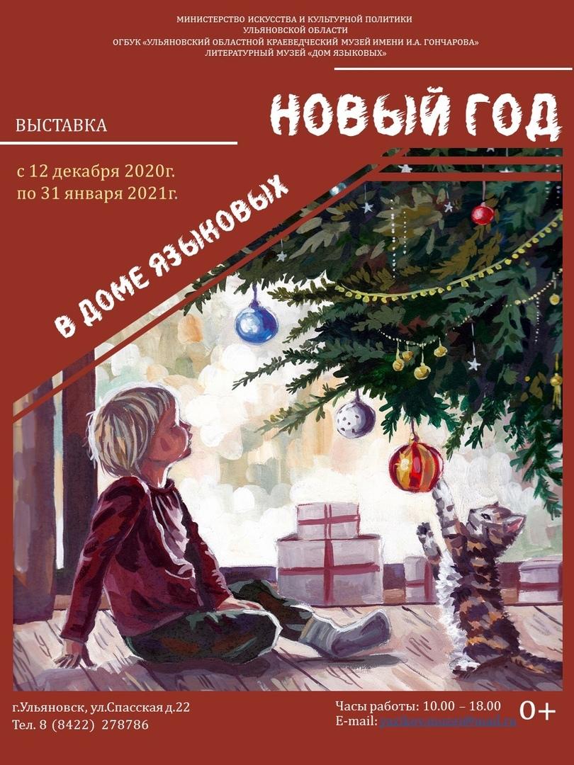 Выставка «Новый год в доме Языковых» @ «Дом Языковых» (ул. Спасская, 22)