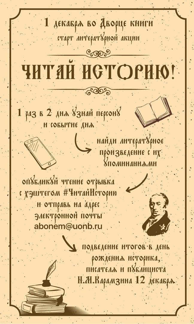 """Литературная акция от Дворца книги """"Читай историю"""""""