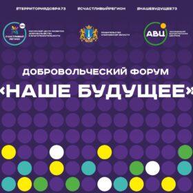 Добровольческий онлайн форум «Наше будущее»