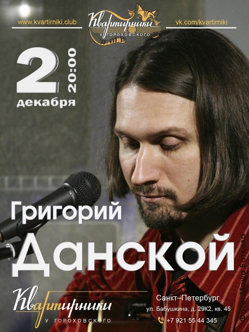 Онлайн-квартирник поэта, автора и исполнителя Григория Данского