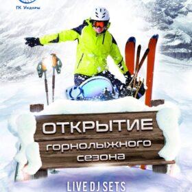 Официальное открытие горнолыжного сезона в ГК