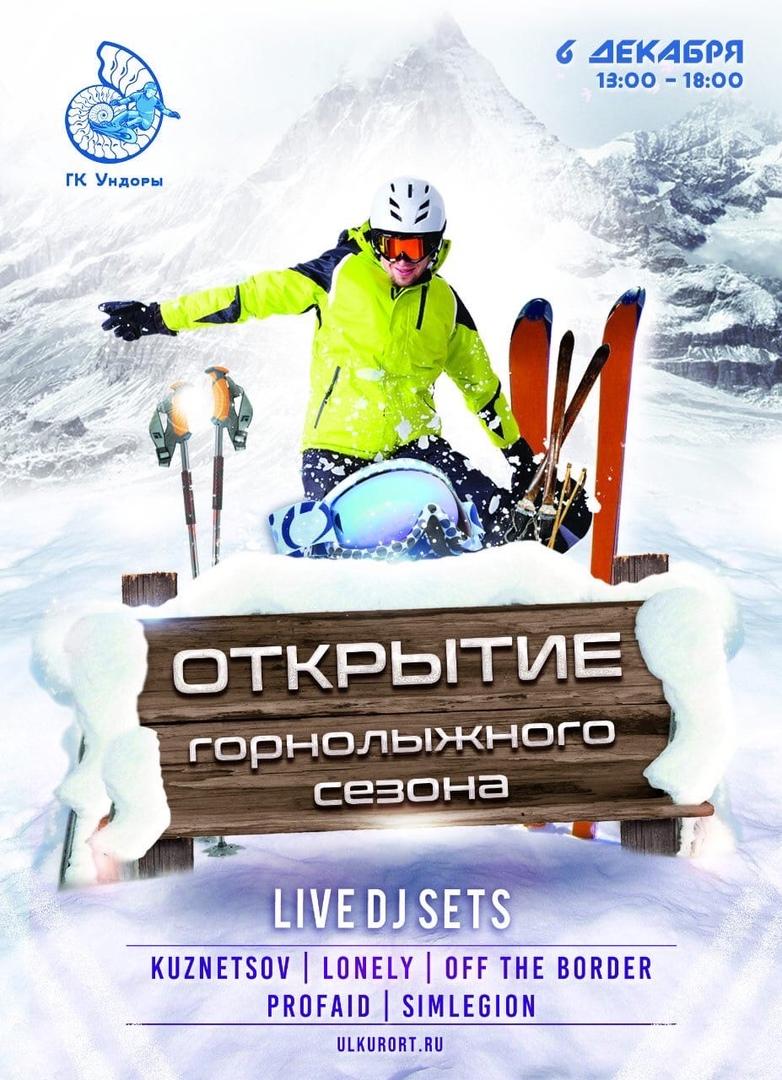 """Официальное открытие горнолыжного сезона в ГК """"Ундоры"""" @ ГК """"Ундоры"""""""