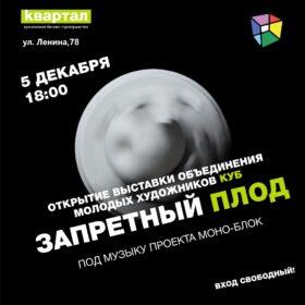 Открытие выставкиобъединения молодых художников «КУБ»- «Запретный плод»