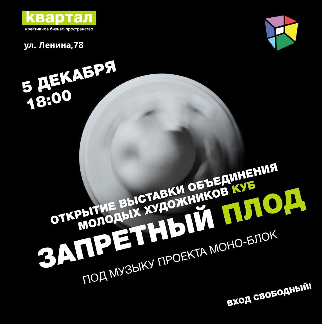 Открытие выставкиобъединения молодых художников «КУБ»- «Запретный плод» @ Квартал (ул. Ленина, 78)