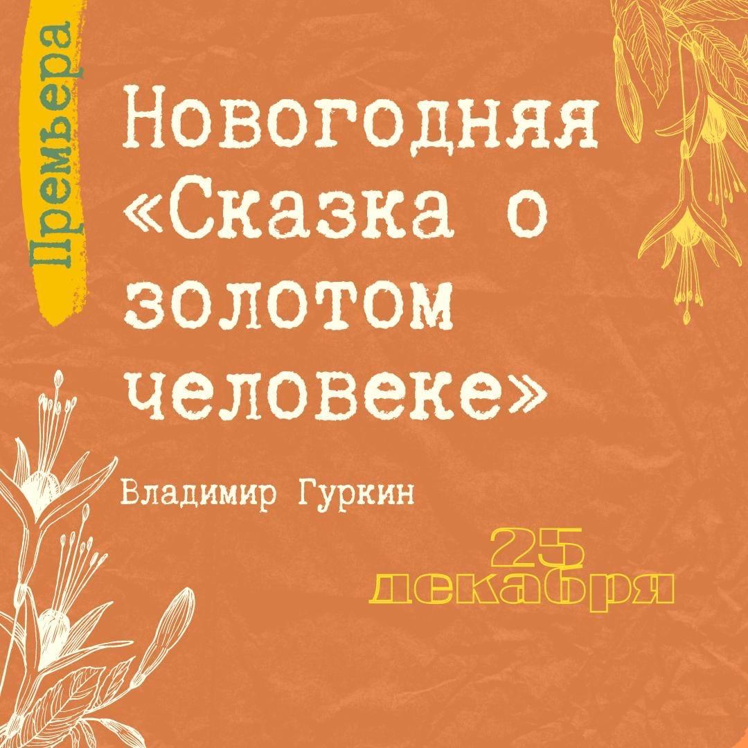 Новогодняя «Сказка о золотом человеке», премьера спектакля @ Молодежный театр (ул. Железной Дивизии, 6, 1 этаж)