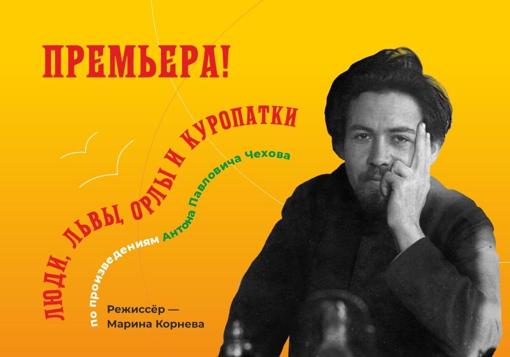 """Спектакль """"Люди, львы, орлы и куропатки"""" @ Nebolshoy Театр (ул.  Пушкинская 1/11)"""