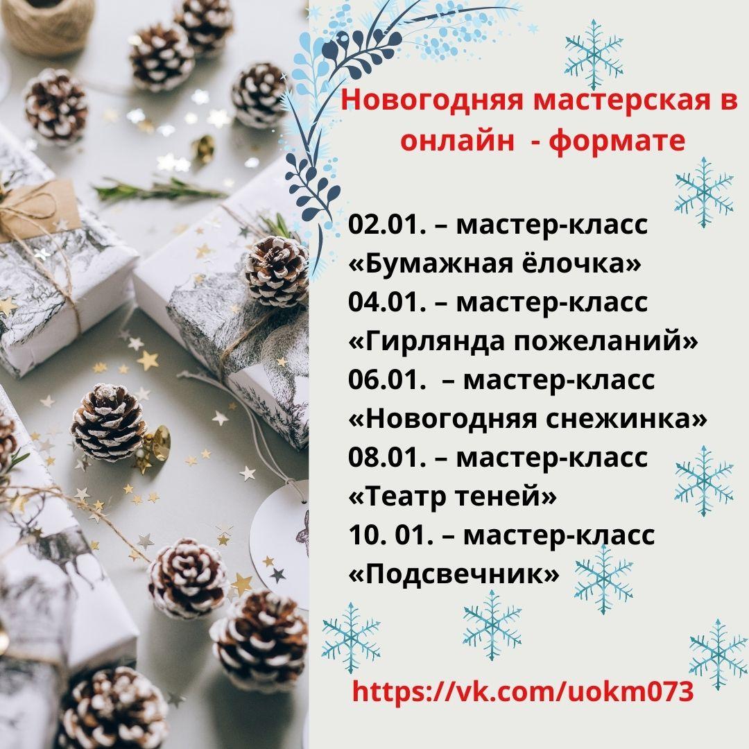 """""""Новогодняя мастерская Краеведчекого музея"""" в формате онлайн"""