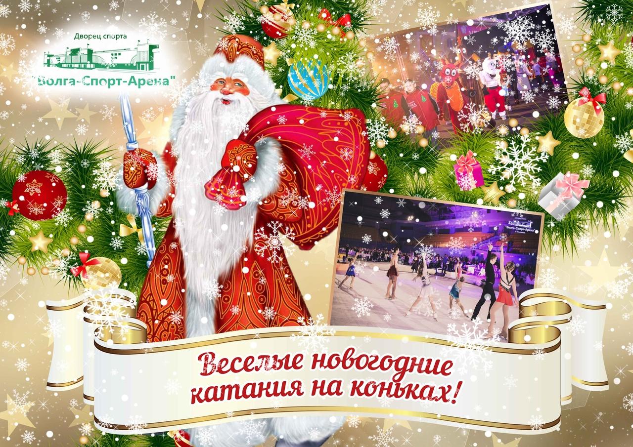 Новогодние катания на льду ДС Волга-Спорт-Арена @ ул. Октябрьская 26