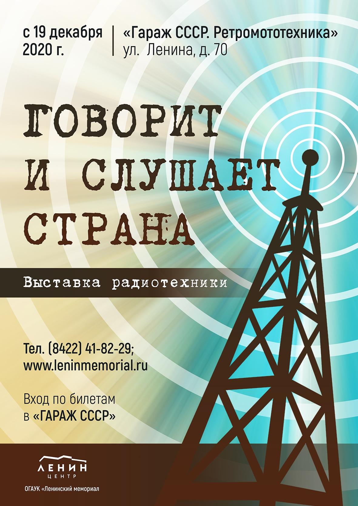 Выставка радиотехники «Говорит и слушает страна» @ выставочном зале павильона «Гараж СССР» (ул. Ленина, 70)