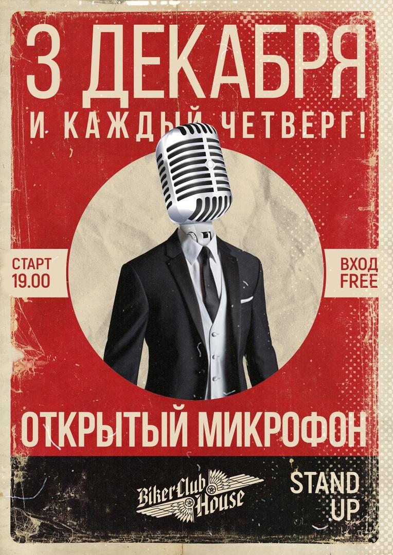 """""""Открытый микрофон"""" в Biker Club House @ Biker Club House (ул. Федерации,18)"""