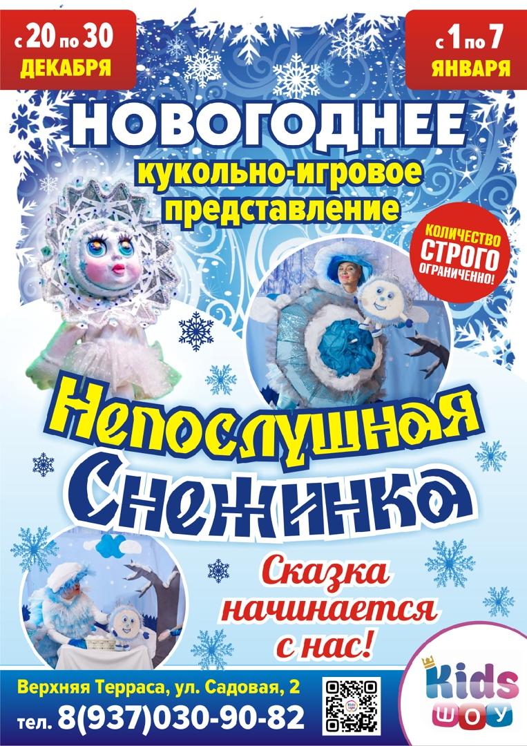 """Новогоднее кукольно-игровое представление """"Непослушная снежинка"""" @ Верхняя терраса, ул. Садовая 2"""