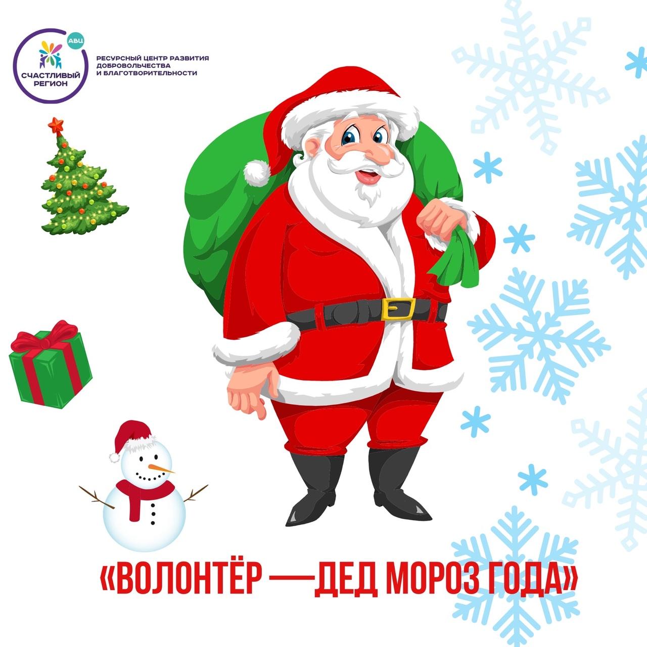 Конкурс «Волонтер - Дед Мороз года»