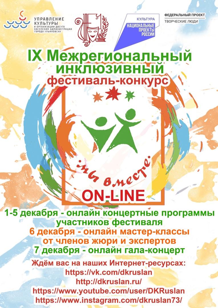 IX Межрегиональный инклюзивный фестиваль-конкурс для людей с ограниченными возможностями здоровья «Мы вместе! ON-LINE»