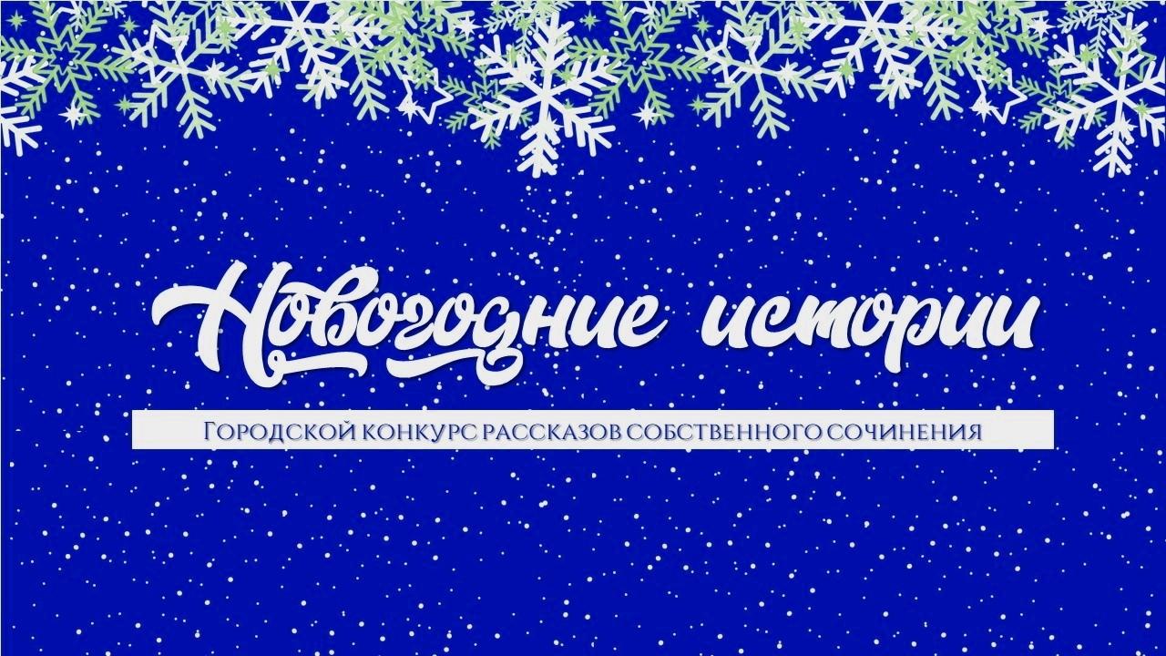 """Городской онлайн-конкурс от библиотеки №18 """" Новогодние истории"""" @ Библиотека №18 (ул.Корунковой, 25)"""