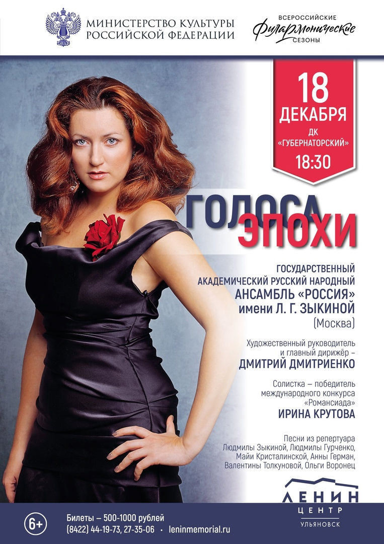 "Концерт ""Голоса эпохи"" @ ДК ""Губернаторский"""