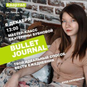 Мастер-класс Екатерины Бубновой Bullet Journal