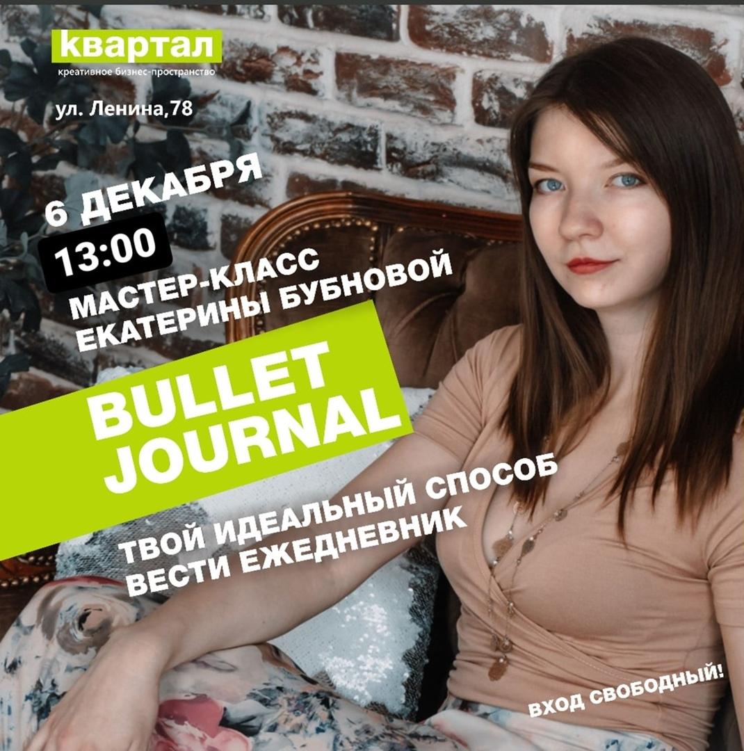 Мастер-класс Екатерины Бубновой Bullet Journal @ Квартал (ул. Ленина 78)