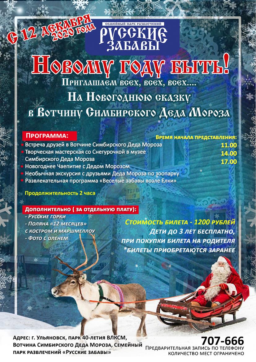 """Детская новогодняя программа """"Новому году быть!"""" @ Русские забавы семейный парк развлечений (Парк 40-летия ВЛКСМ)"""