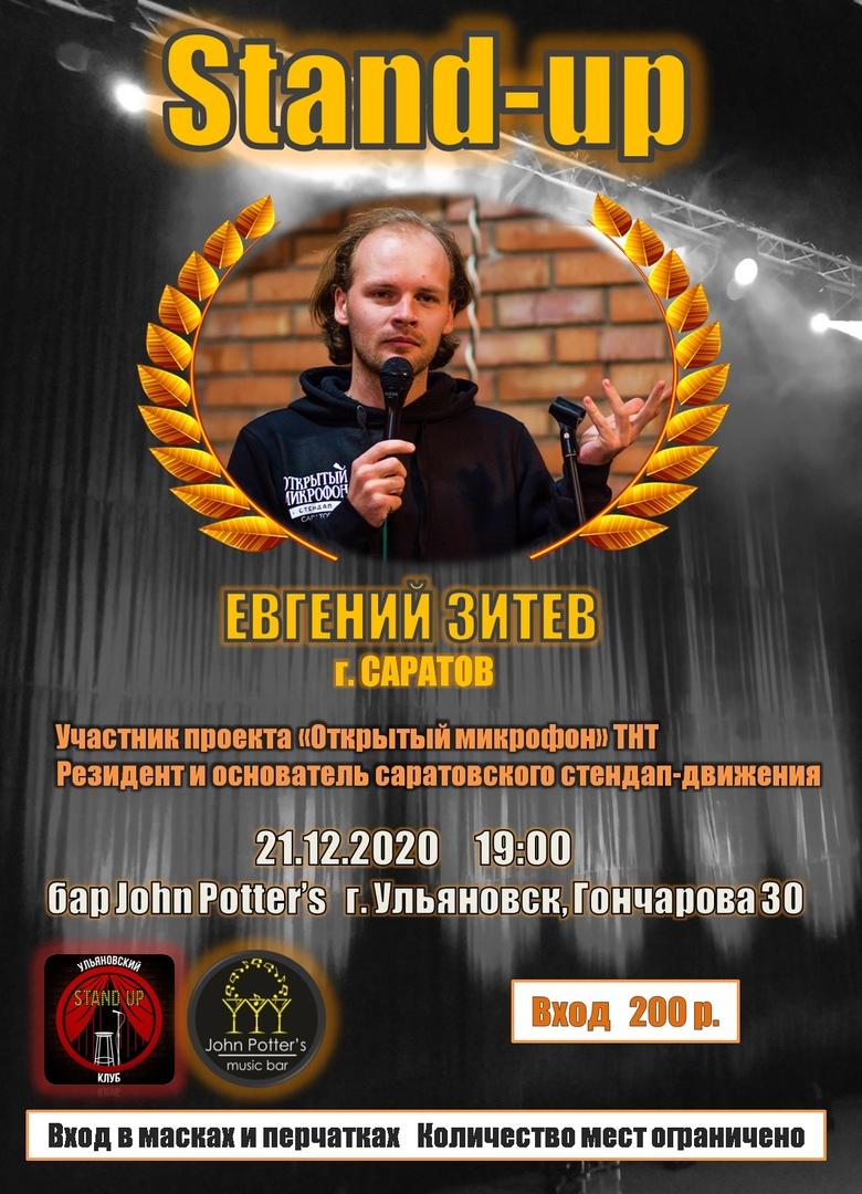 Сольный концерт стендап-комика из Саратова Евгения Зитева @ John Potter's bar (ул. Гончарова, 30)