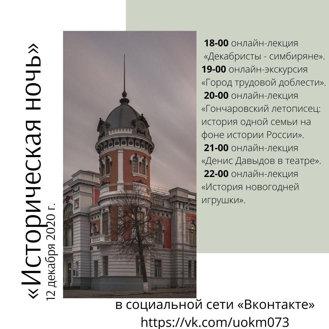 """""""Историческая ночь"""" в Краеведческом музее, онлайн-программа"""
