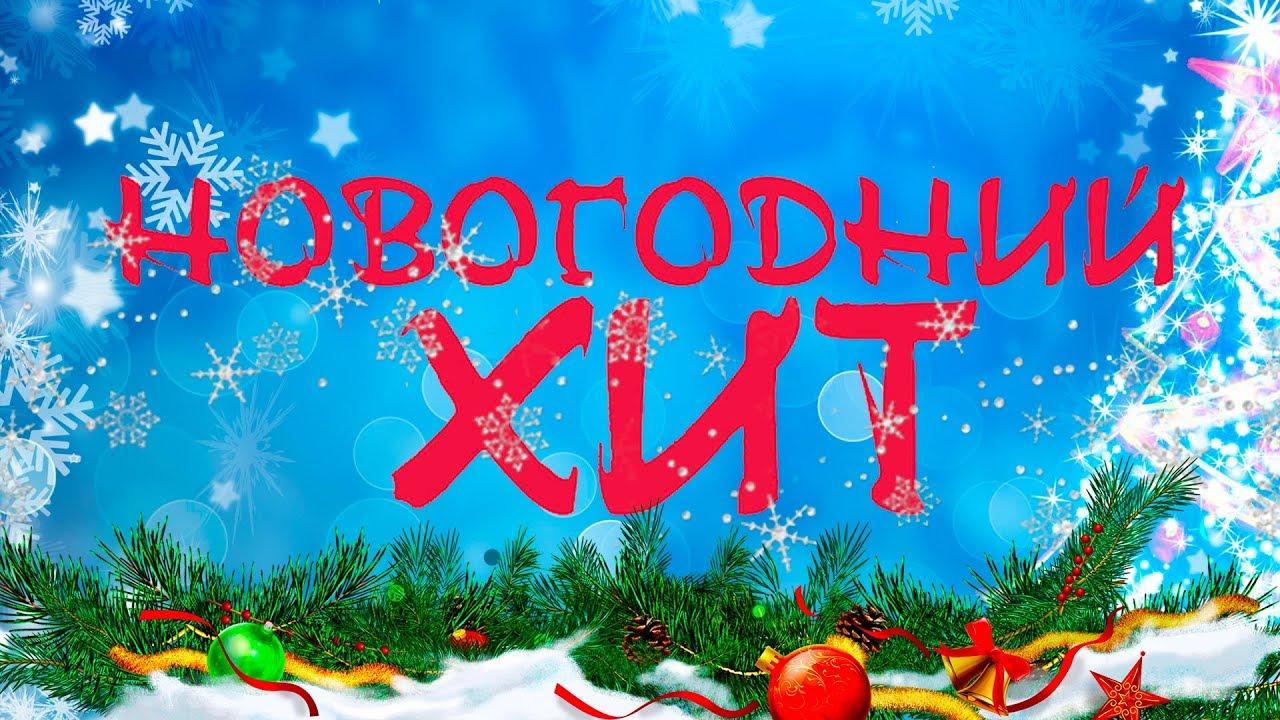 Онлайн-проектот ДК Руслан #НовогоднийХит