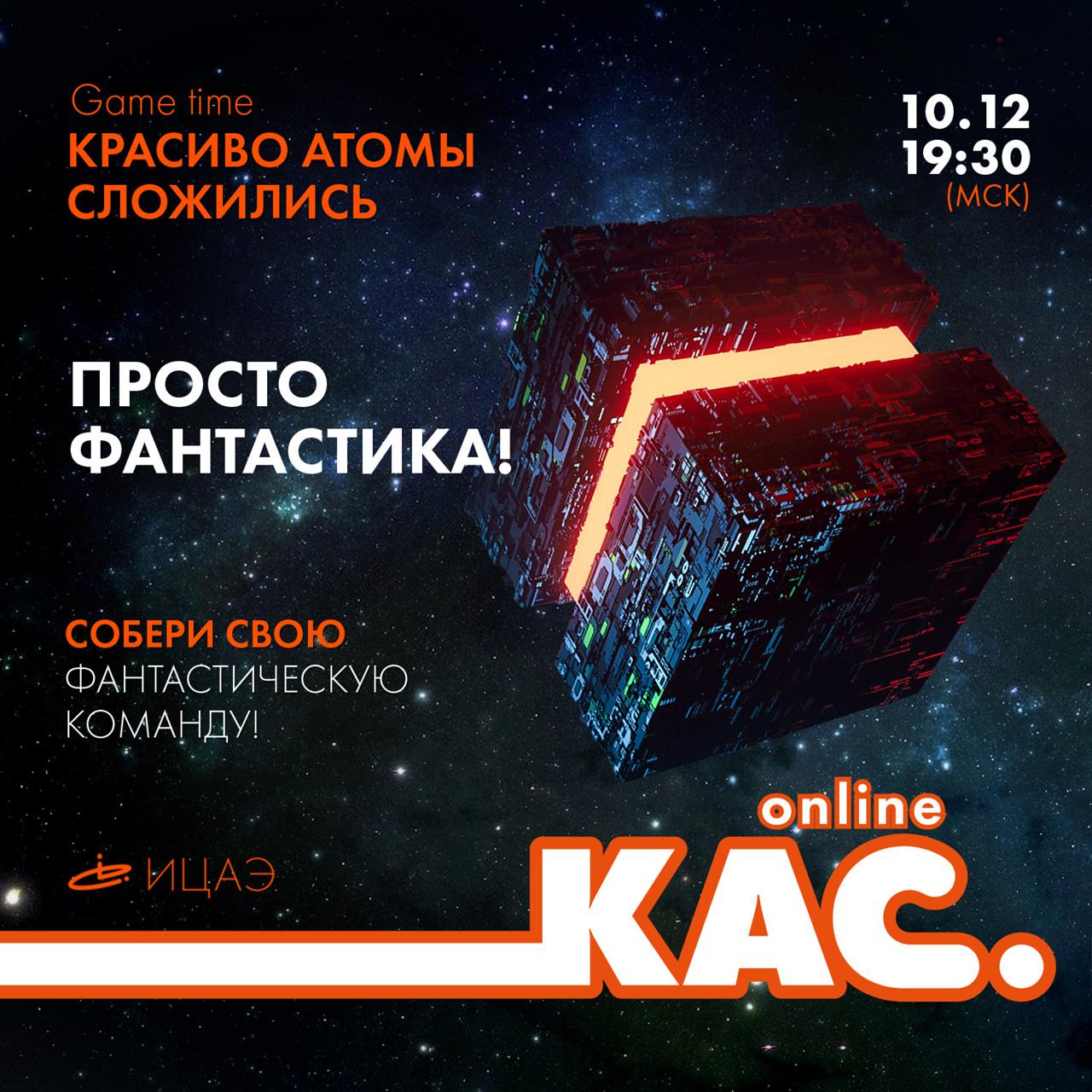 Интеллектуальная командная онлайн-игра от ИЦАЭ «Красиво атомы сложились: просто фантастика»