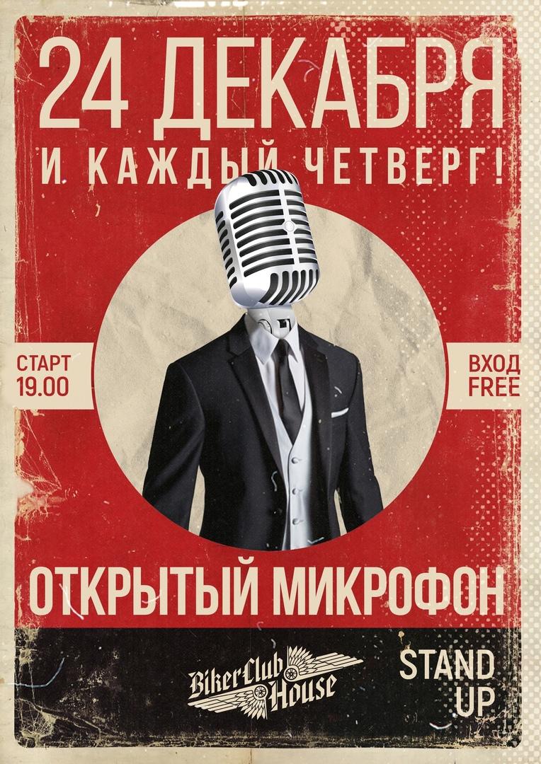 """Стенд ап вечер """"Открытый микрофон"""" в BIKER CLUB HOUSE @ BIKER CLUB HOUSE ул. Федерации,18"""