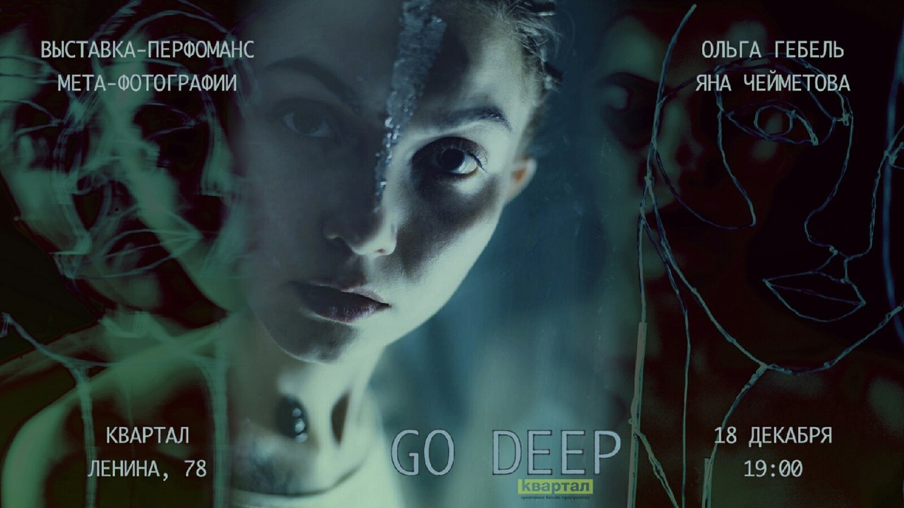 """Выставка-перфоманс  """"GO DEEP"""" от фотографов Ольги Гебель и Яны Чейметовой @ Квартал (ул. Ленина 78)"""