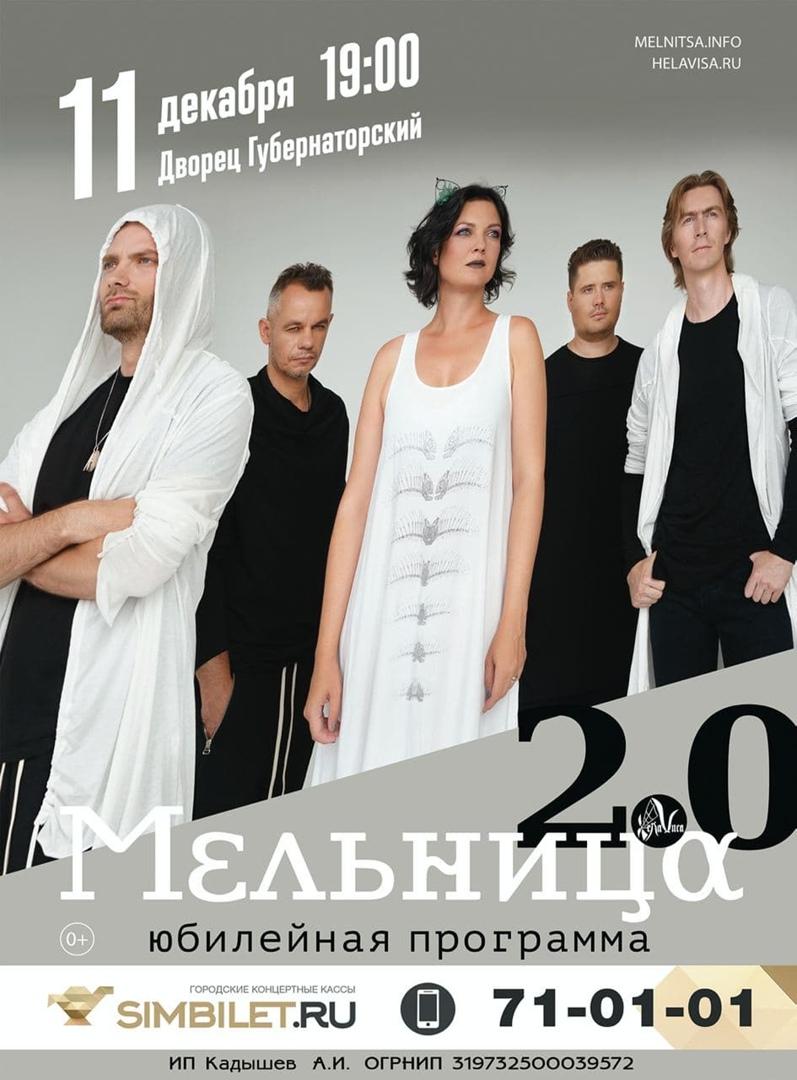 """Концерт группы """"Мельница"""" @ ДК Губернаторский"""