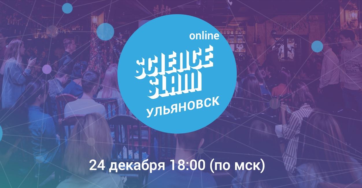 "Научный проект ""Science Slam"" в онлайн формате"