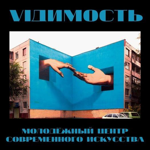 """Открытие выставки """"Viдимость"""" в МЦСИ @ МЦСИ (ул. Ленина 83)"""