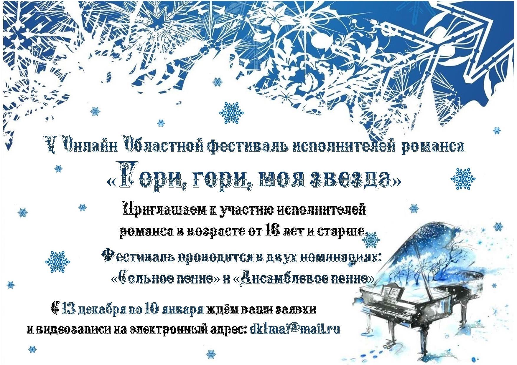 V Областной онлайн-фестиваль исполнителей романса «Гори, гори, моя звезда»