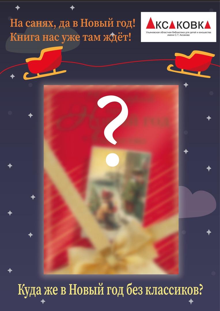 """Книжная онлайн-акция от Аксаковки """"На санях, да в новый год! Книга нас уже там ждёт!"""""""