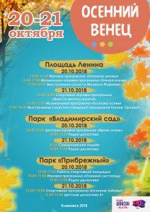 Мероприятия в рамках проекта «Осенний Венец»