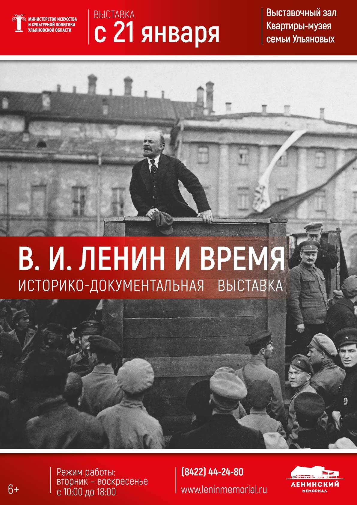 Выставка «Ленин и время» @ в Квартире-музее семьи Ульяновых (площадь Ленина, 1В)