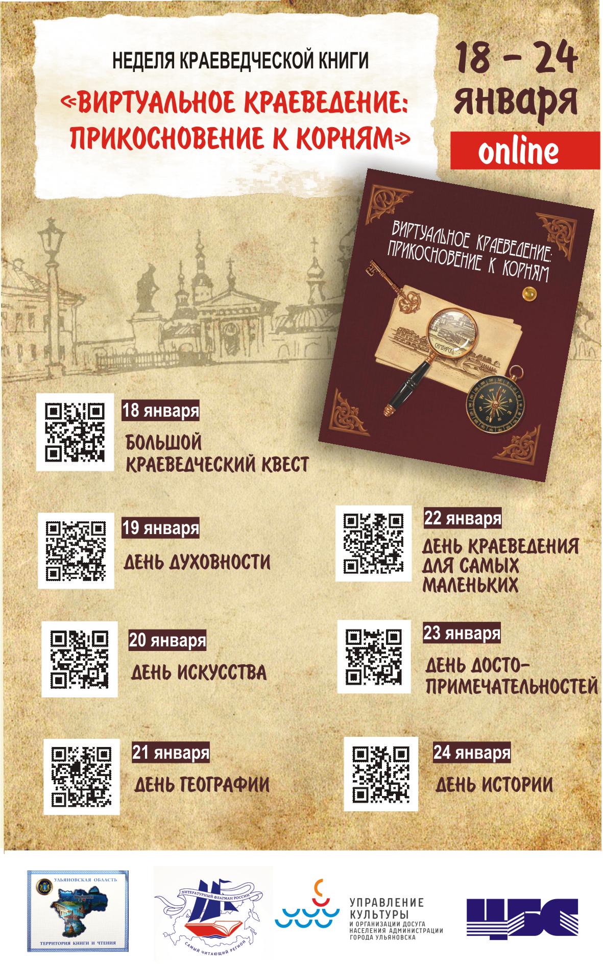VI Неделя краеведческой книги «Виртуальное краеведение: прикосновение к корням»