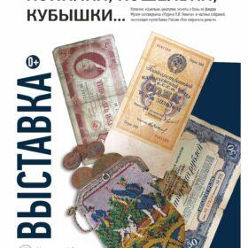 Открытие выставки «Копилки, кошельки, кубышки…»