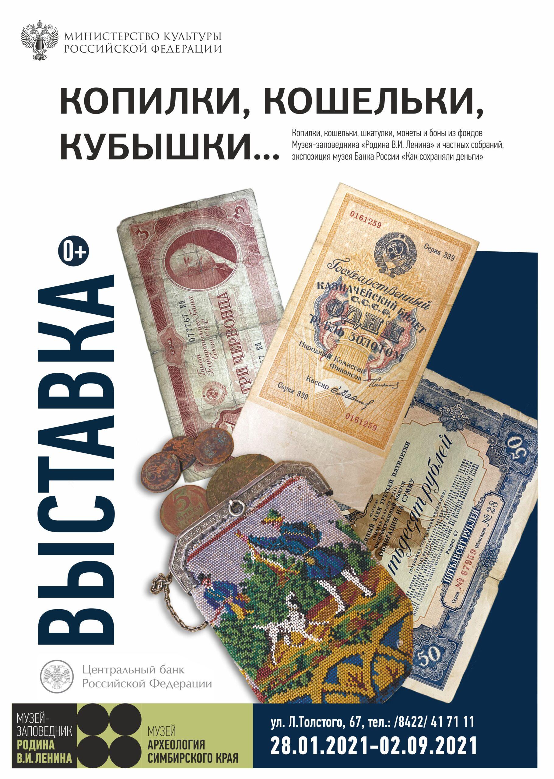 Выставка «Копилки, кошельки, кубышки…» @ ул. Л.Толстого, д. 67