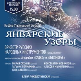 Концерт «Январские узоры»
