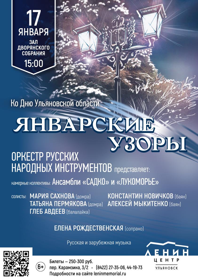 Концерт «Январские узоры» @ в зале Дворянского собрания (пер. Карамзина, д. 3/2)