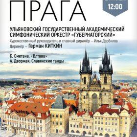 Концерт «Музыкальные столицы мира. Прага»