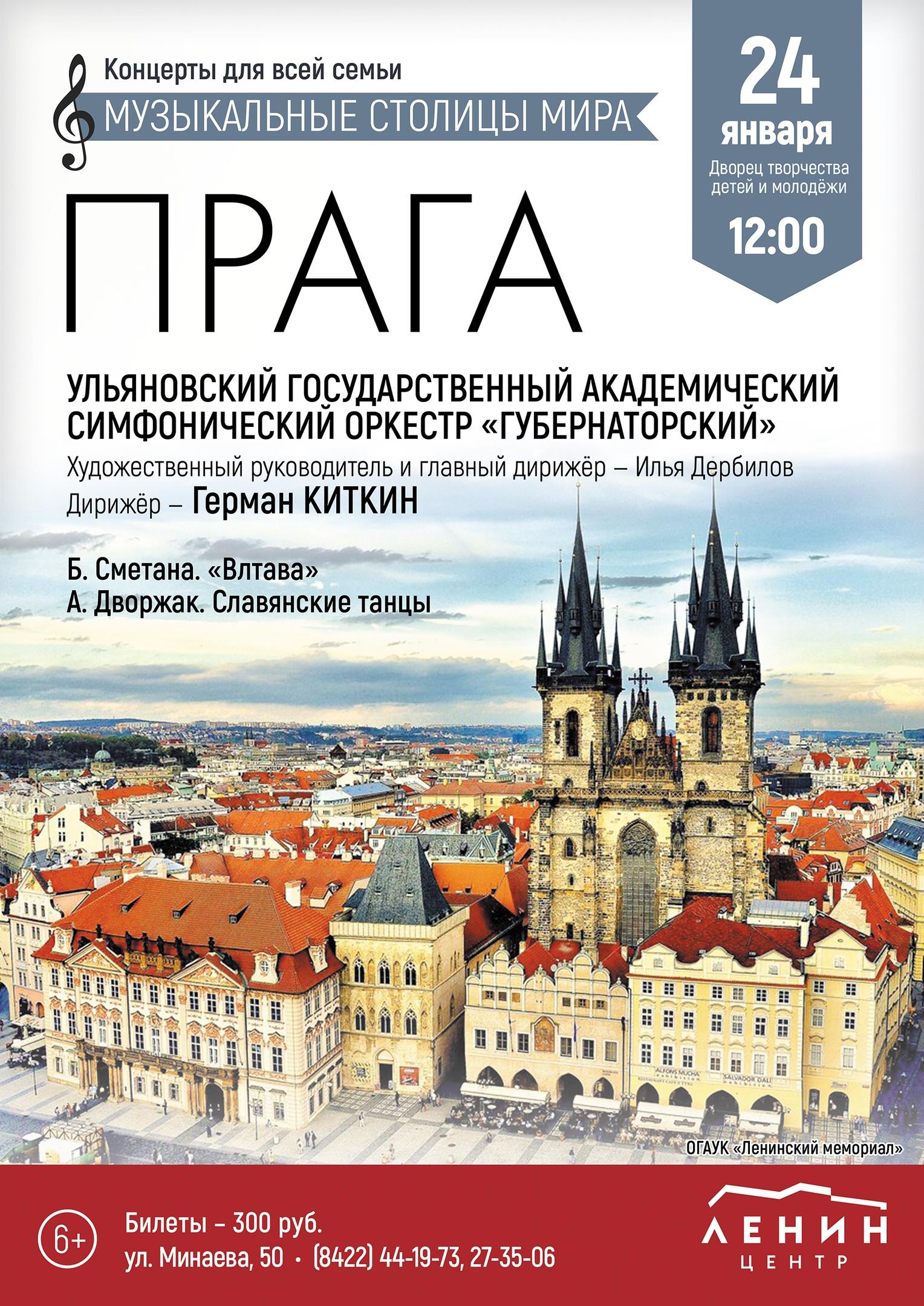 Концерт «Музыкальные столицы мира. Прага» @ во Дворце творчества детей и молодежи (ул. Минаева, 50)