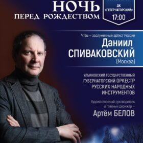 Литературно-музыкальная композиция «Ночь перед Рождеством» по повести Н.В. Гоголя