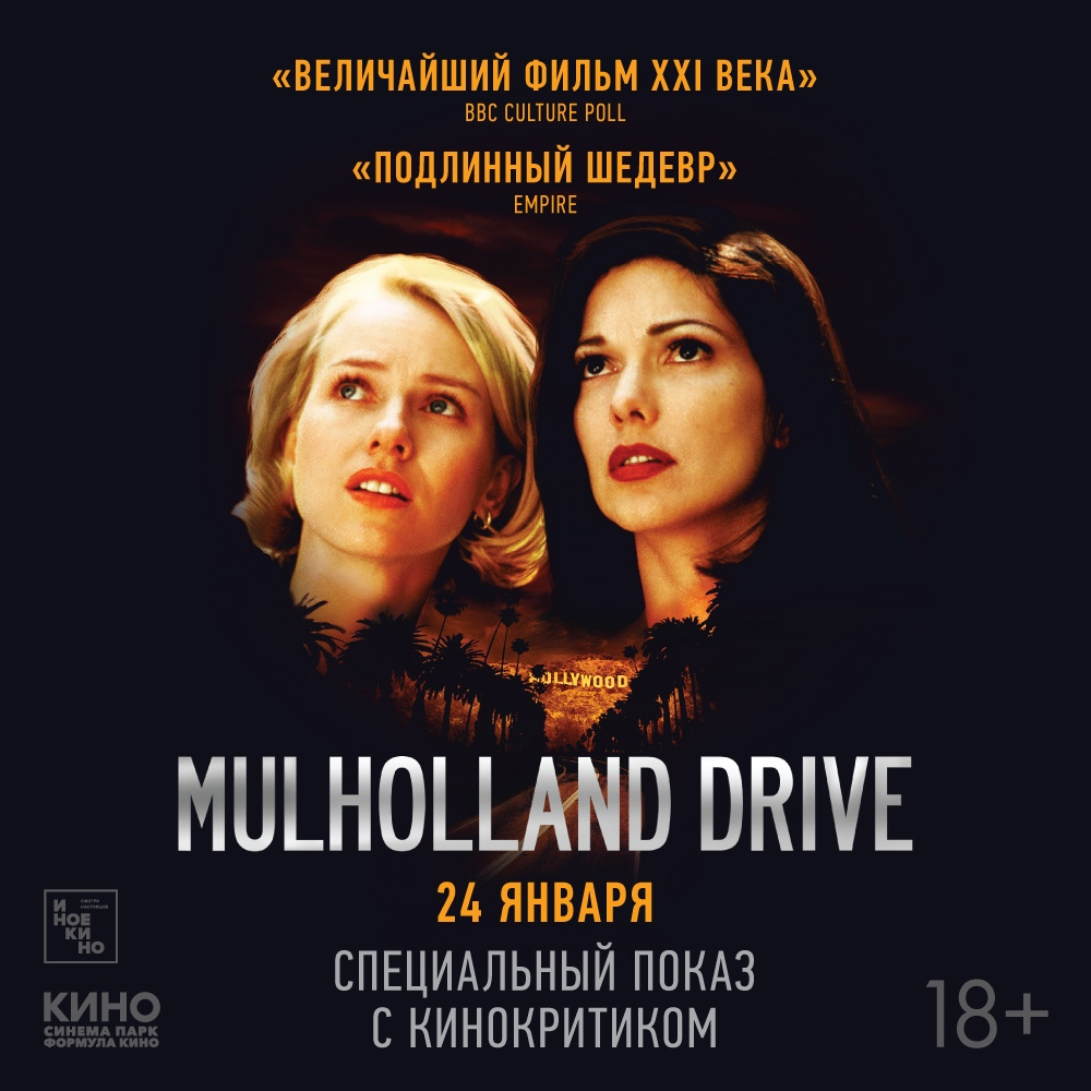 Просмотр и обсуждение фильма «Малхолланд Драйв» с Анной Карвалейру @ Синема Парк (ТРК Аквамолл)