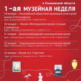 «Музейные недели в Ульяновской области», программа