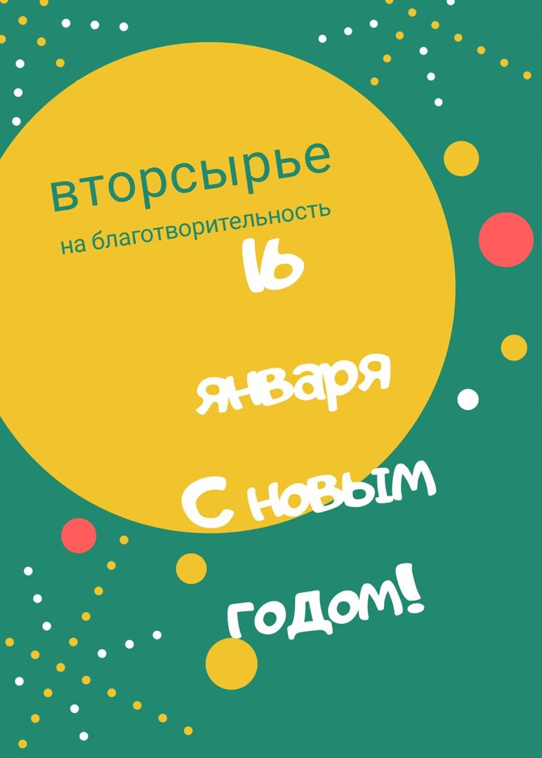 """Акция """"Вторсырье на благотворительность"""" @ Переулок Комсомольский, 15а"""