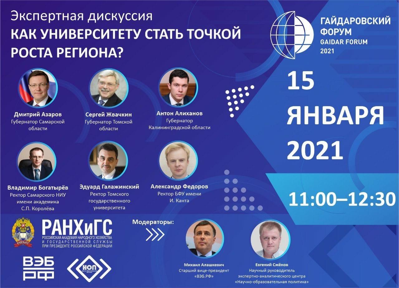 Онлайн-дискуссия об успешном партнерстве вуза и региона, в рамках Гайдаровского форума «Россия и мир после пандемии»