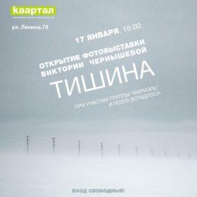 Открытие фотовыставкиВиктории Чернышевой-ТИШИНА