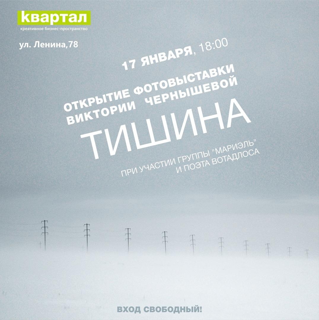 Открытие фотовыставкиВиктории Чернышевой-ТИШИНА @ Квартал (ул. Ленина 78)
